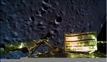 Beresheet, Google Lunar XPRIZE, Israel Aerospace Industries (IAI), moon exploration, SpaceIL